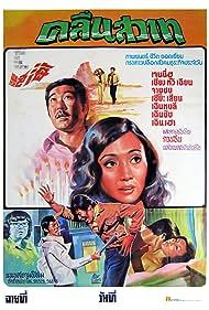 Hai yan (1974)