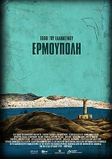 Hellenic Places: Hermoupolis (2021)