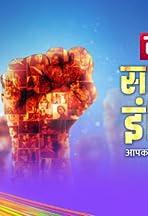 Savdhaan India - Aapka Sangharsh, Aapki Zubaani
