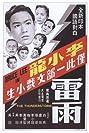 Thunderstorm (1957) Poster