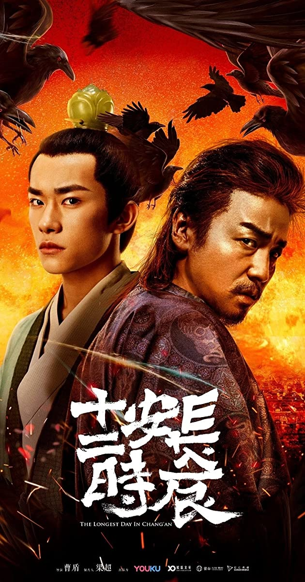Download Chang'an shi er shi chen or watch streaming online complete episodes of  Season1 in HD 720p 1080p using torrent