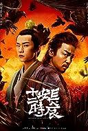 Jiu zhou: Piao miao lu (TV Series 2019) - IMDb