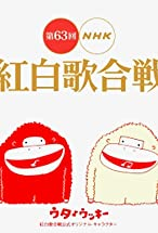 Primary image for The 63rd Annual NHK kôhaku uta gassen