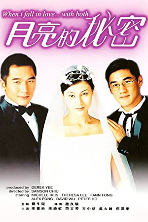 Fann Wong When I Fall in Love... with Both Movie