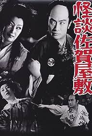 Kaidan Saga yashiki (1953)