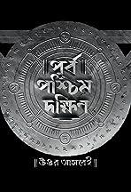 Purbo Paschim Dakkhin Uttor Ashbei