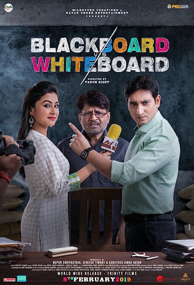 Blackboard vs Whiteboard 2019