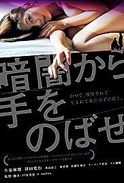 Kurayami kara te wo nobase Poster