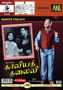 Nihar Ranjan Gupta (story) Kaaviya Thalaivi Movie
