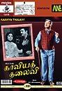 Kaaviya Thalaivi (1970) Poster