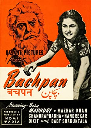 Bachpan movie, song and  lyrics