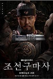 Joseon Exorcist : Season 1 WEB-DL 540p | [Complete]