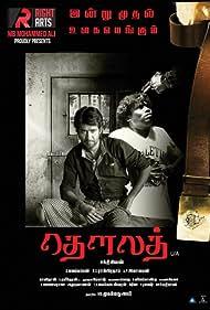 Dhowlath (2020) HDRip Tamil Movie Watch Online Free