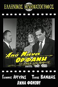 Giannis Argyris, Anna Fonsou, and Titos Vandis in To paidi tou dromou (1957)