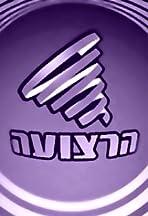 Ha-Retzu'a