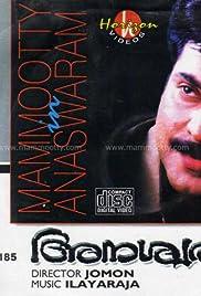 Anaswaram (1991) film en francais gratuit