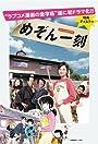 Special Drama: Maison Ikkoku