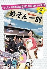 Special Drama: Maison Ikkoku Poster