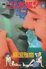 Itsumo kokoro ni taiyou wo (1994)