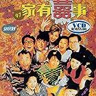 Roy Chiao, Stephen Chow, Gigi Lai, Francis Ng, Chien-Lien Wu, and Raymond Pak-Ming Wong in 97 Ga yau hei si (1997)
