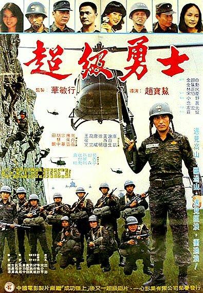 Chao ji yong shi ((1982))