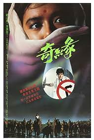 Qi yuan (1986)