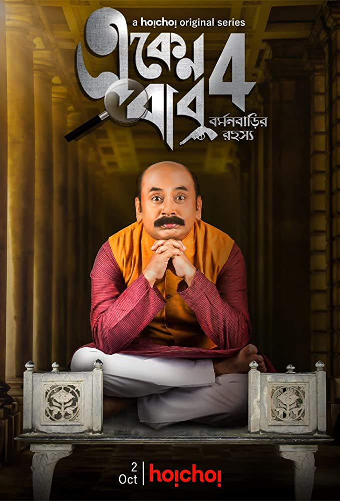 Eken Babu 2020 S04 Bengali Hoichoi Original Web Series 448MB HDRip Download