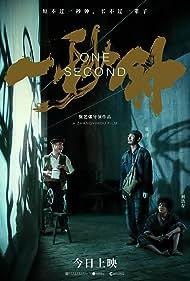 Haocun Liu, Wei Fan, and Yi Zhang in Yi miao zhong (2020)