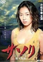 Sasori: Korosu tenshi