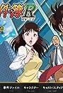 Kindaichi Shounen no Jikenbo Returns (2014) Poster