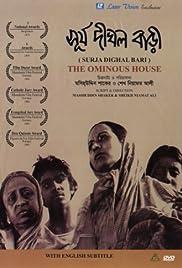 Surja Dighal Bari Poster