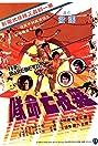 Za ji wang ming dui (1979) Poster