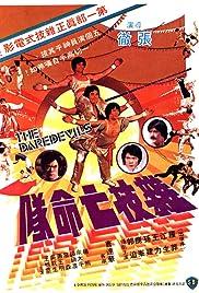 Za ji wang ming dui (1979) 720p