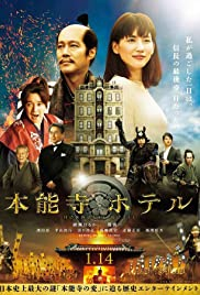 Honnouji Hotel Poster