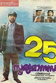 Mammootty and Raghuvaran in Soorya Manasam (1992)