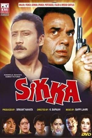 K. Bapaiah Sikka Movie