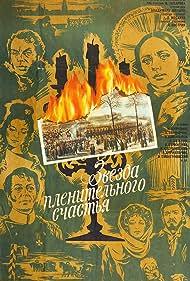 Zvezda plenitelnogo schastya (1975)