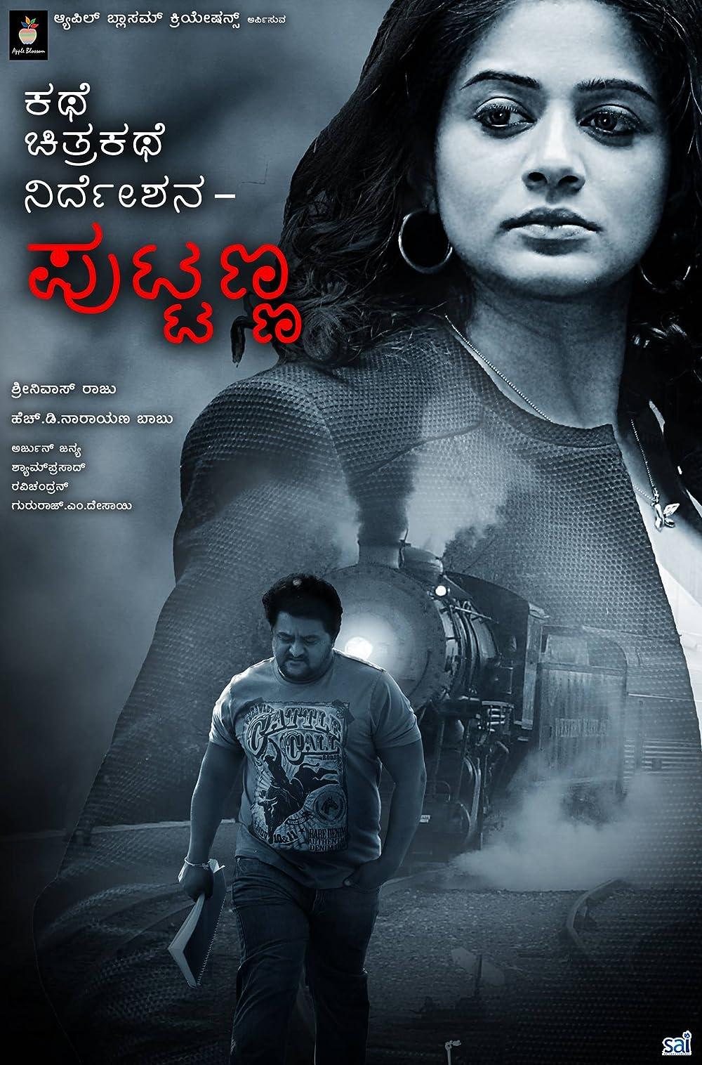 Bhagmati Returns (Kathe Chitrakathe Nirdeshana Puttanna) 2021 Hindi Dubbed 720p HDRip 900MB Download