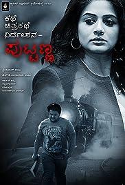 Kathe Chitrakathe Nirdeshana Puttanna Poster