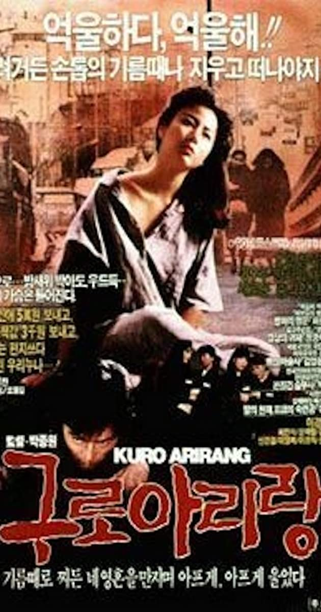 Image Kuro arirang