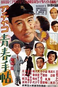 Achako seishun techo Tokyo-hen (1952)