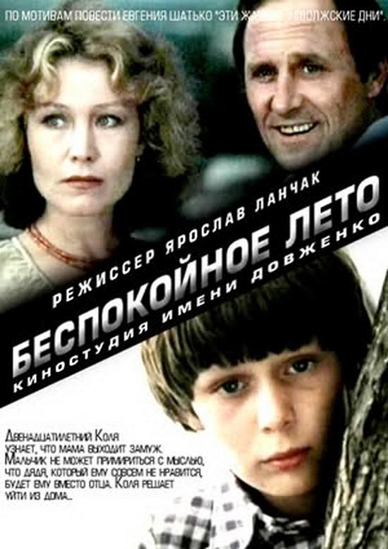 Bespokoynoye leto ((1981))