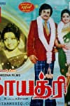 Gayatri (1977)