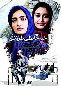 Movies dvd download Khodahafezi Toolani [720x480]