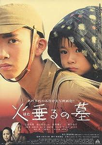 Website to download divx movies Hotaru no haka by [1920x1600]