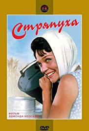 Stryapukha Poster