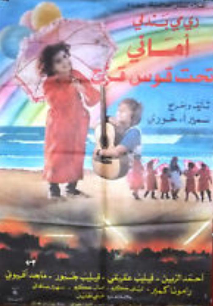 Amani Taht Qaous Qazah ((1985))