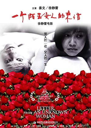 Wen Jiang Letter from an Unknown Woman Movie