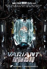 Variant (2021)