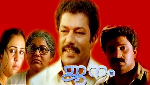 Filmtrailer anschauen Janam (1993) by T. Damodaran  [720x320] [1280p]